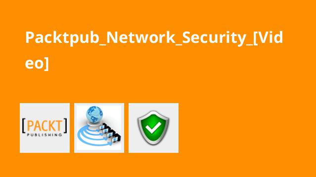 همه چیز در مورد امنیت شبکه